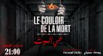 cover:  Teaser Couloir de la Mort - إعلان-حي الموت