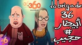 Cover Vidéo...  بريكاد 36 تعتقل حجيب ولبنى أبيدار