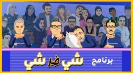 "Cover_Vidéo: ""مدرسة 36 : المشاغبين في برنامج "" شي ضد شي"