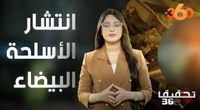 Cover Vidéo - تحقيقLe360: أسلحة خطيرة تجوب شوارع المدن المغربية