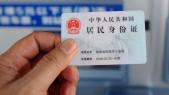 carte identité chine