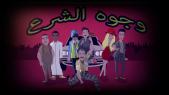 Cover Video -Le360.ma • سلسلة وجوه الشرع - الحلقة الاولى