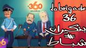 Cover Video -Le360.ma بريكاد 36 ـ تستنطق بنكيران وشباط  ـ