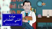 """Cover Video -Le360.ma •"""" عيادة السي العثماني """" الجلسة الاولى - بنكيران"""