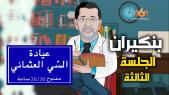 """Cover Video -"""" عيادة السي العثماني """" الجلسة الثالثة ـــــ بنكيران"""