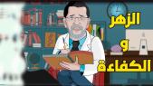 Cover Video -Le360.ma •عيادة السي العثماني /  الزهر والكفاءة