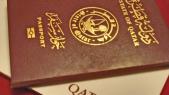 passeport qatari