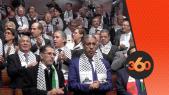 cover:القدس: البرلمان المغربي يستنكر بشدة قرار الرئيس الأمريكي