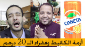 cover - Video - Le360.ma •Journan 36 -EP15 أزمة الكانيط وفقراء ال 20 درهم