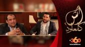 cover: آش كاتعود مروان حجي
