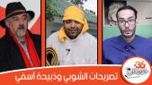 cover Video - Le360.ma • Journan 36 -EP24 تصريحات الشوبي وذبيحة آسفي ورئيس جماعة يشرمل العربية