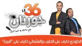 "cover Video - Le360.ma • Journan 36 -EP29 الداودي خايف على الحليب والعثماني خايف على ""البيرة"""
