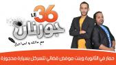 cover Video - Le360.ma • Journan 36 -EP30 حمار في الثانوية وبنت موفض قضائي تتسركل بسيارة محجوزة