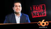 """Vidéo - أول مختبر مغربي لمواجهة """"طوفان"""" الأخبار الزائفة"""