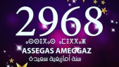 asegas amegas nouvel an amazigh