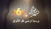 Cover_Vidéo: Le360.ma • Teaser رمضان على Le360.. شبكة برامجية متنوعة