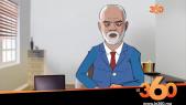 Cover_Vidéo: Le360.ma •لابريكاد 36 : الوزير يتيم من المدلكة إلى المتدربة