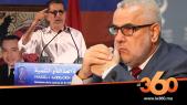 Cover Vidéo - العثماني يطلب من بنكيران احترام قرارات الامانة العامة