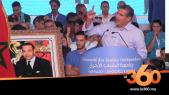 Cover Vidéo - أخنوش يعطي ضربة قاسية للإسلاميين بأكادير