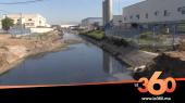 Cover Vidéo - جريمة بيئية من مصانع المنطقة الحرة لطنجة تنسف جمالية شواطئ