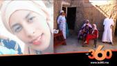 """Cover Vidéo - عائلة الفتاة ضحية """"فاجعة زناتة"""" يسردون تفاصيل الواقعة"""