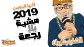 Cover_Vidéo: Le360.ma •2019 مشية بلا رجعة (video clip ) - الشاب بنكيران والوفا