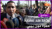 "cover Vidéo: Le360.ma • ""وقفة احتجاجية ضد عصابة ""حمزة مون بيبي"