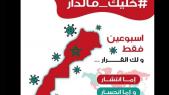 Vidéo. Coronavirus: le message des artistes marocains