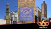 cover: فيروس كورونايفقد معالم تاريخية بالبيضاء حيويتها