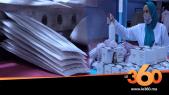 Cover Vidéo - هكذا حولت شركة نسيج نشاطها إلى إنتاج الكمامات لمواجهة كورونا