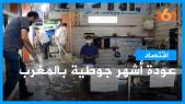 cover vidéo :Le360.ma • درب غلف.. أشهر جوطية بالمغرب تعود بعد أزمة كورونا