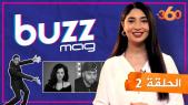 Cover_Vidéo: Buzz mag : طلاق مسلم وأمل صقر.. نتائج الباكالوريا.. cabestan/cascade/petit rocher..