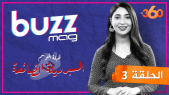 Cover_Vidéo: Buzz Mag: EP3: مواجهة دنيا بطمة وسلطانة .. خلاف أسماء بيوتي ورباب أزماني..