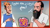 Cover_Vidéo: راديو 36: السيمو لايف يحكي تفاصيل 100 مليون وبنكيران يطلب منه مساعدة على المباشر