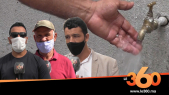 Cover_Vidéo: أزمة الماء ترخي بظلالها على واقع ساكنة مدينة أكادير