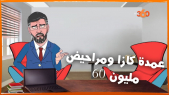 Cover_Vidéo: مراحيض ستين مليون تجر عمدة كازا الى لابريكاد