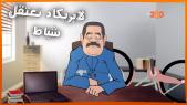 Cover_Vidéo: شباط يعود للمغرب ولابريكاد تعتقله في المطار