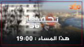 Cover_Vidéo: وصلة إعلانية: ترقبوا غدا تحقيقا حول مافيا العقار بالمغرب