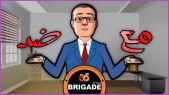 Cover Vidéo - لابريكاد : أمكراز تائه بين ضد أو مع التطبيع
