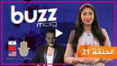 Cover_Vidéo: Buzz Mag. Ep21 : استقبال الملك للوفد الامريكي الاسرائيلي/سلالة جديدة لكورونا/الهجوم على رضا طالياني