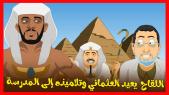 Cover_Vidéo: مدرسة 36 :  اللقاح يعيد العثماني وتلاميذه إلى المدرسة