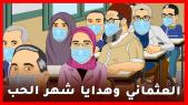 Cover_Vidéo: مدرسة 36  : العثماني وهدايا شهر الحب