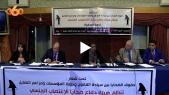 cover vidéo:نساء ضحايا توفيق بوعشرين يقررن رفع رسميا دعوى قضائية ضد المعطي منجب