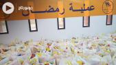 cover: والي طنجة يُطلق عملية الاستفادة من الدعم الغذائي رمضان 1442