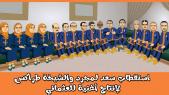 Cover_Vidéo: مدرسة 36   سعد لمجرد والطراكس يغنون للعثماني