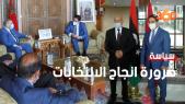 Cover Vidéo -  صالح عقيلة ينادي بانهاء التدخل الاجنبي في ليبيا