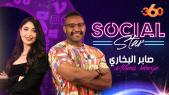 "cover: Social Star S2 (ح3):  فيتنيس بالدارجة: فكرت في الانتحار وها شنو كنقول للناس لي كيقولوا ليا ""كتخربق"""