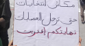 Slogans et pancartes contre Saïd Salah, vendredi 17 mai en Algérie