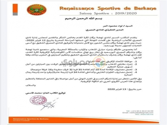 Lettre Berkane Al Masry