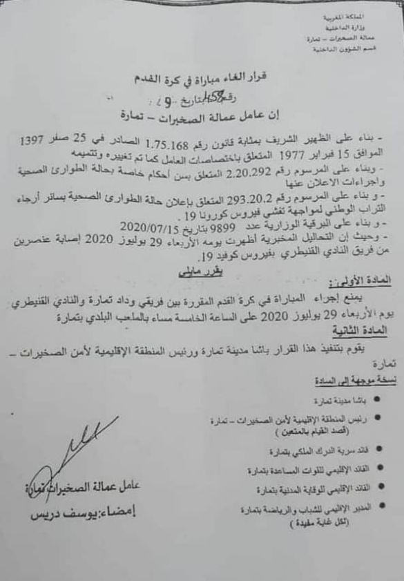 WST-KAC décision gouverneur de Témara